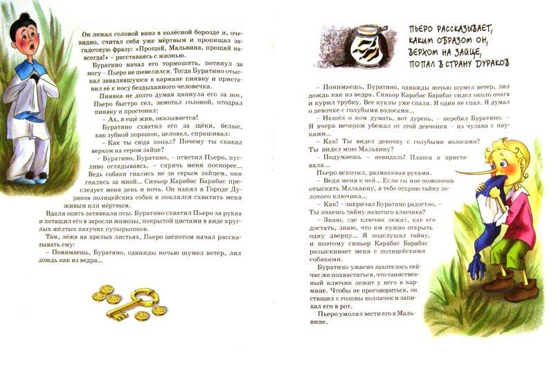 Иллюстрация 1 из 26 для Золотой ключик, или Приключения Буратино - Алексей Толстой   Лабиринт - книги. Источник: Лабиринт