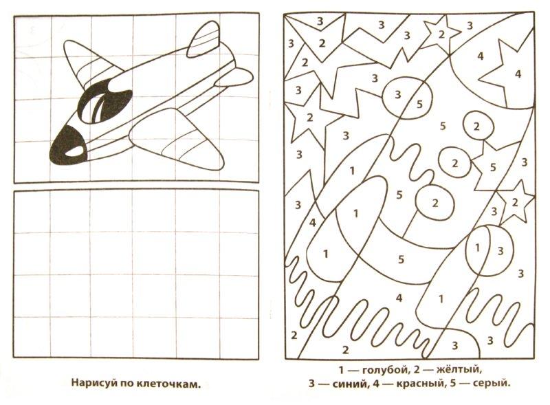 Иллюстрация 1 из 30 для Раскраска. Рисунки по клеточкам ...