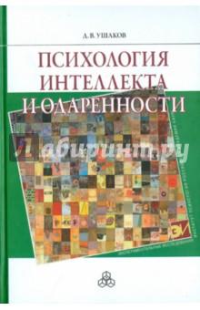 Психология интеллекта и одаренности