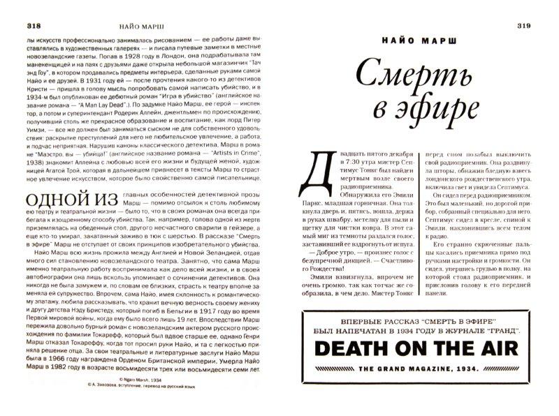Иллюстрация 1 из 21 для Только не дворецкий. Золотой век британского детектива | Лабиринт - книги. Источник: Лабиринт
