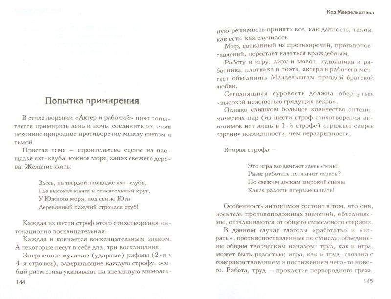 Иллюстрация 1 из 11 для Код Мандельштама - Галина Артемьева | Лабиринт - книги. Источник: Лабиринт
