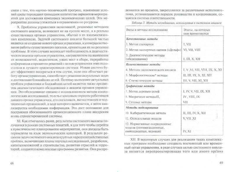 Иллюстрация 1 из 13 для Исследование систем управления - Балабанов, Лясников, Шеметов   Лабиринт - книги. Источник: Лабиринт