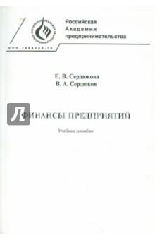 Финансы предприятий. Учебное пособие