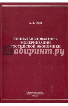 Социальные факторы модернизации российской экономики. Монография