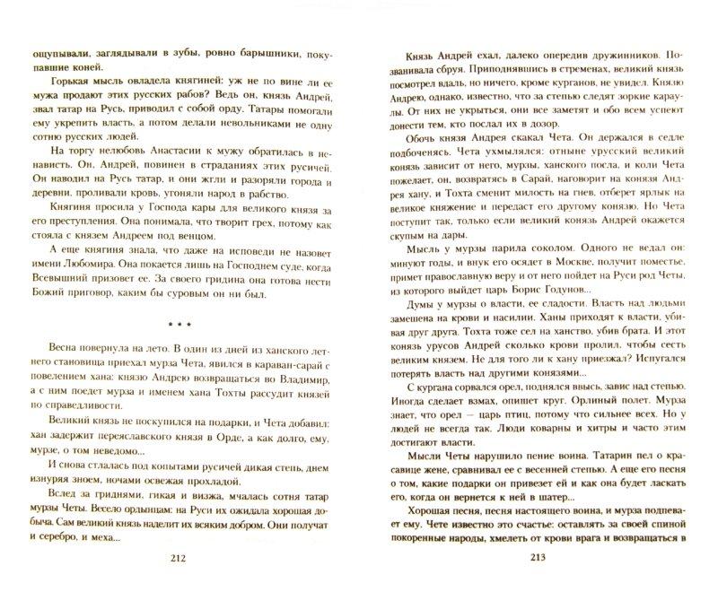 Иллюстрация 1 из 5 для Усобники - Борис Тумасов | Лабиринт - книги. Источник: Лабиринт