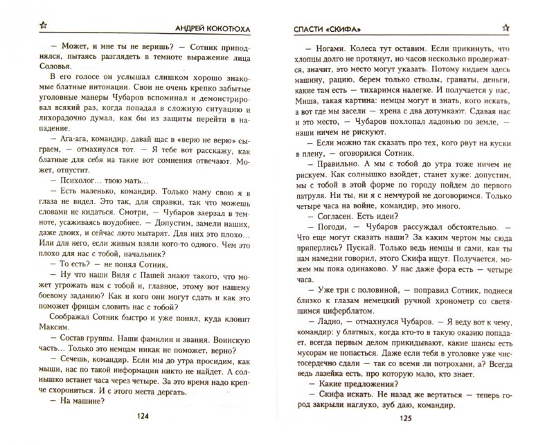 """Иллюстрация 1 из 6 для Спасти """"Скифа"""" - Андрей Кокотюха   Лабиринт - книги. Источник: Лабиринт"""