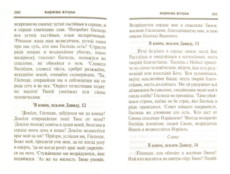 Иллюстрация 1 из 8 для Православный молитвослов и Псалтирь   Лабиринт - книги. Источник: Лабиринт