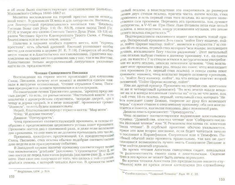 Иллюстрация 1 из 10 для Евхаристия - Киприан Архимандрит | Лабиринт - книги. Источник: Лабиринт