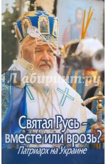 Святая Русь – вместе или врозь? Патриарх Кирилл на Украине