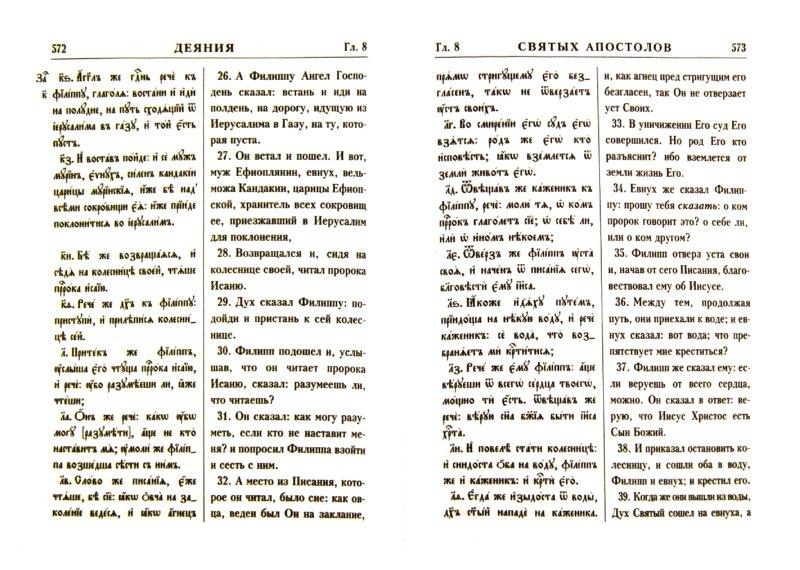 Иллюстрация 1 из 16 для Новый Завет  Господа нашего Иисуса Христа. На церковнославянском и русском языках | Лабиринт - книги. Источник: Лабиринт