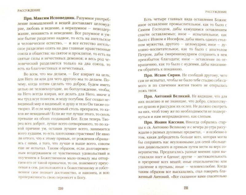 Иллюстрация 1 из 8 для Добротолюбие избранное для мирян | Лабиринт - книги. Источник: Лабиринт