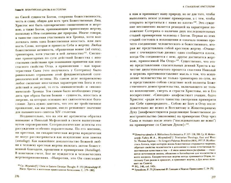 Иллюстрация 1 из 8 для Христианский Восток и возвышение папства. Церковь в 1071-1453 гг. - Пападакис, Протопресвитер | Лабиринт - книги. Источник: Лабиринт