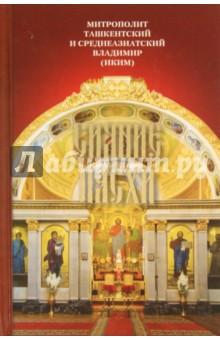 Сияние Пасхи. Слова на ежедневные Евангельские и Апостольские чтения, произнесенные в разные годы