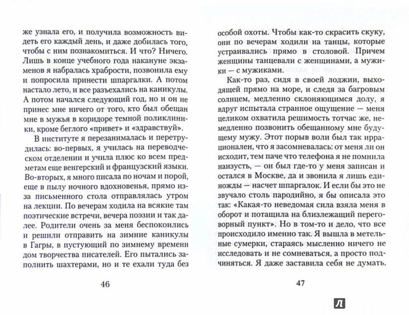 Иллюстрация 1 из 3 для Корфу - Олеся Николаева   Лабиринт - книги. Источник: Лабиринт