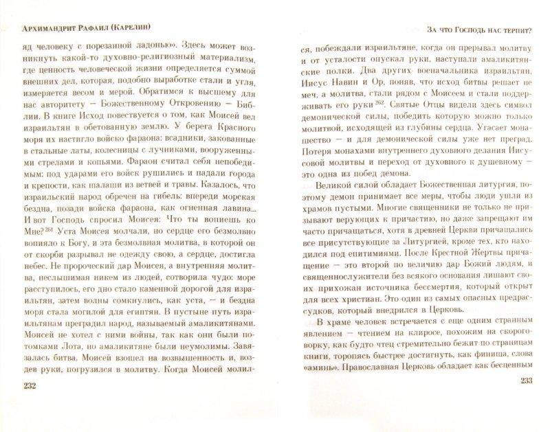 Иллюстрация 1 из 9 для О вечном и преходящем - Рафаил Архимандрит | Лабиринт - книги. Источник: Лабиринт