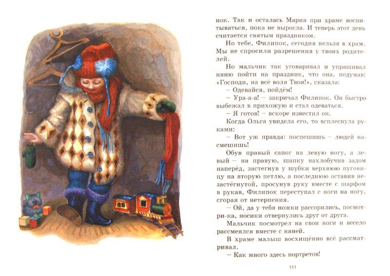 Иллюстрация 1 из 6 для Навстречу детским сердцам - Борис Ганаго | Лабиринт - книги. Источник: Лабиринт