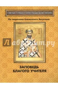 Заповедь благого Учителя. По творениям блаженного Августина
