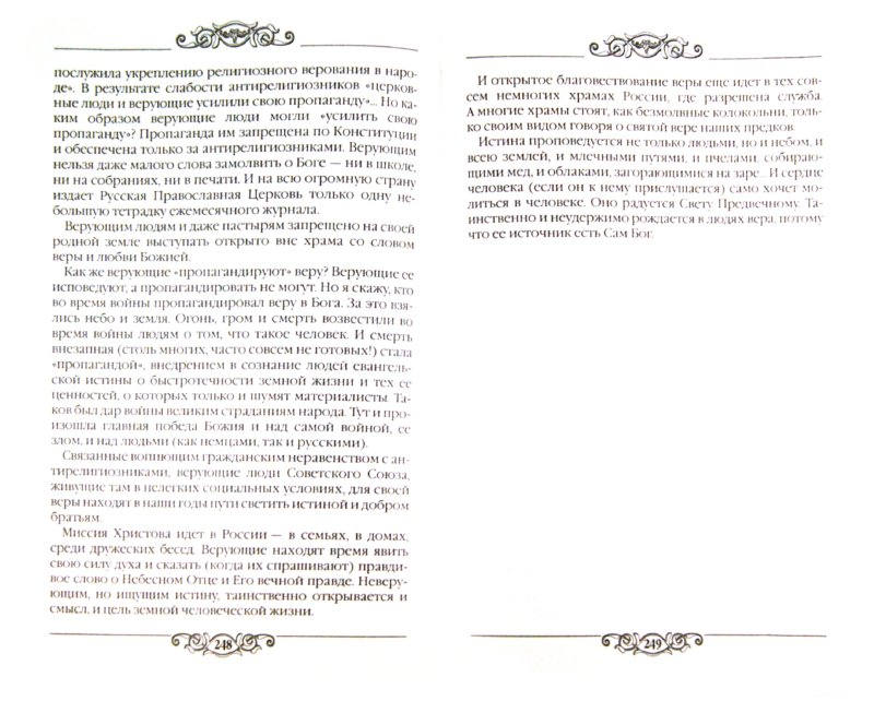 Иллюстрация 1 из 16 для Ценность и личность - Иоанн Архиепископ | Лабиринт - книги. Источник: Лабиринт