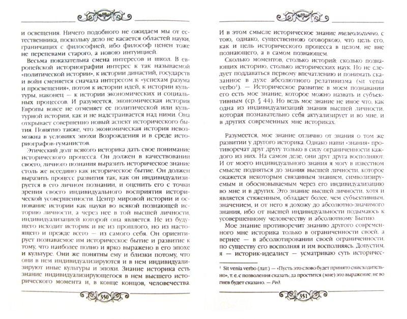 Иллюстрация 1 из 6 для Философия истории - Лев Карсавин | Лабиринт - книги. Источник: Лабиринт