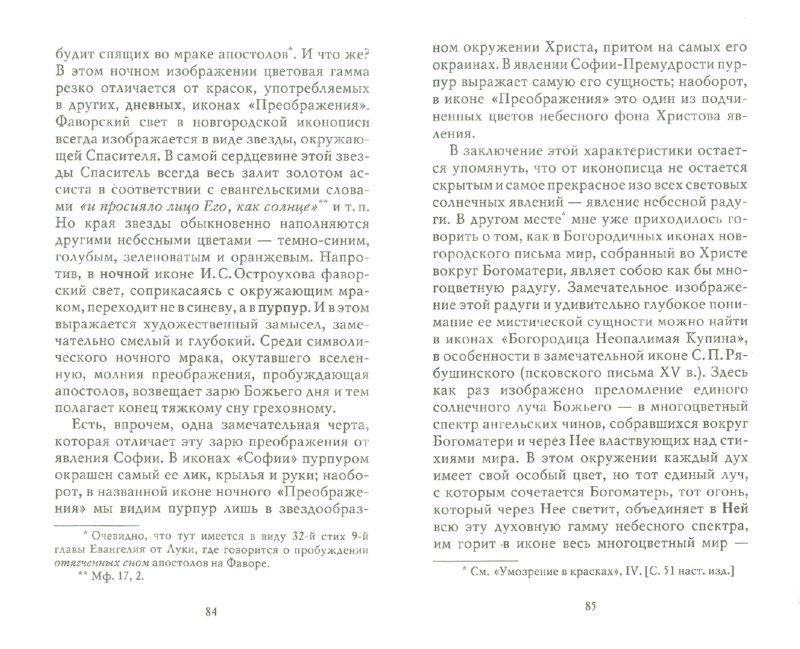 Иллюстрация 1 из 21 для Три очерка о русской иконе - Евгений Трубецкой | Лабиринт - книги. Источник: Лабиринт