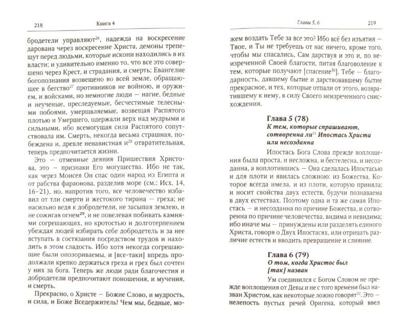 Иллюстрация 1 из 19 для Точное изложение православной веры - Иоанн Дамаскин | Лабиринт - книги. Источник: Лабиринт