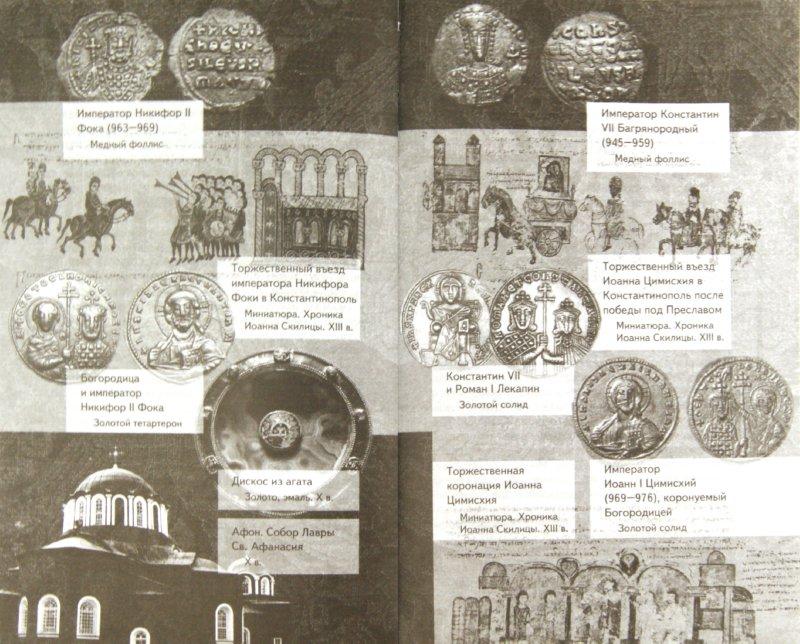 Иллюстрация 1 из 7 для Византийские портреты - Шарль Диль   Лабиринт - книги. Источник: Лабиринт