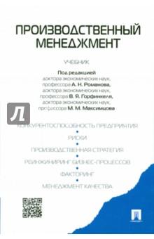 Производственный менеджмент. Учебник