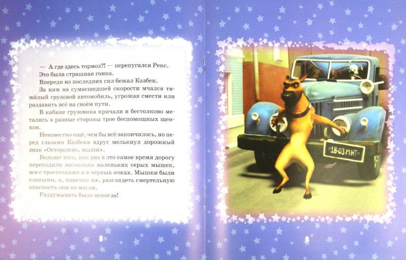 Иллюстрация 1 из 9 для Белка и Стрелка. Озорная семейка. Попасть на ТВ. Мультколлекция | Лабиринт - книги. Источник: Лабиринт