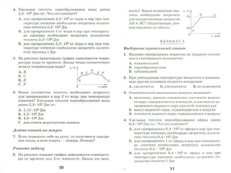 Иллюстрация из для Физика класс Проверочные и контрольные  Первая иллюстрация к книге Физика 8 класс Проверочные и контрольные работы Пурышева Лебедева