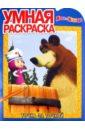 Умная раскраска Маша и Медведь (№ 1196) умная маша