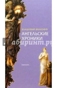 Ангельские хроники smd ангельские глазки в беларуси