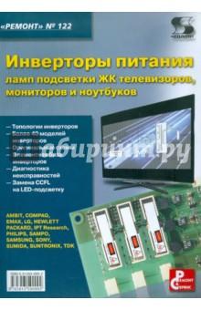 Инверторы питания ламп подсветки ЖК телевизоров, мониторов и ноутбуков. Выпуск 122