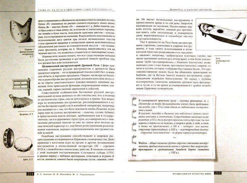 Иллюстрация 1 из 9 для Мировая музыкальная культура - Акопян, Ильичева, Чершинцева | Лабиринт - книги. Источник: Лабиринт