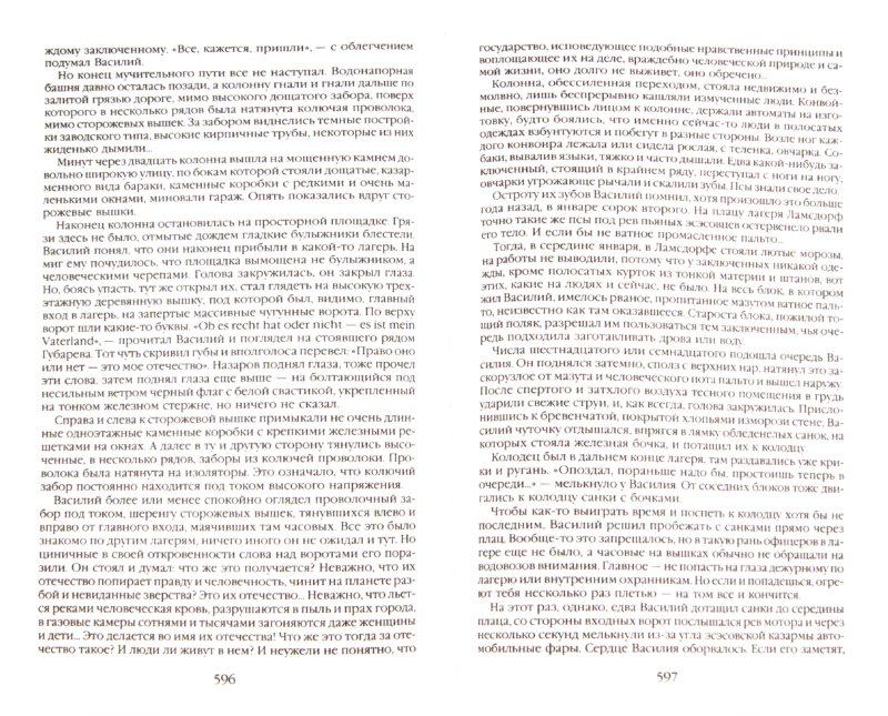 Иллюстрация 1 из 14 для Вечный зов - Анатолий Иванов | Лабиринт - книги. Источник: Лабиринт