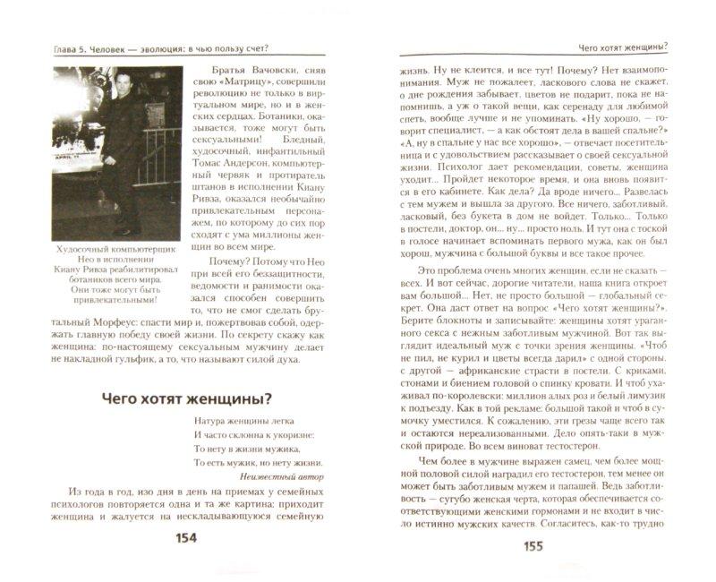 Иллюстрация 1 из 9 для Зачем нужны мужчины - Лилия Малахова | Лабиринт - книги. Источник: Лабиринт