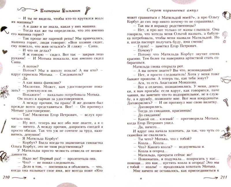 Иллюстрация 1 из 2 для По следу четырех. Секрет коричневых ампул - Екатерина Вильмонт | Лабиринт - книги. Источник: Лабиринт