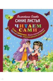 Купить Синие листья, Эксмодетство, Отечественная поэзия для детей