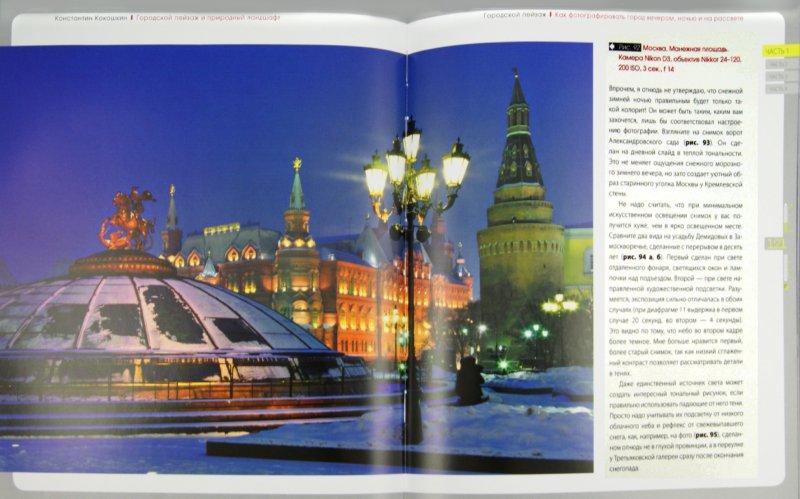 Иллюстрация 1 из 21 для Городской пейзаж и природный ландшафт - Константин Кокошкин | Лабиринт - книги. Источник: Лабиринт