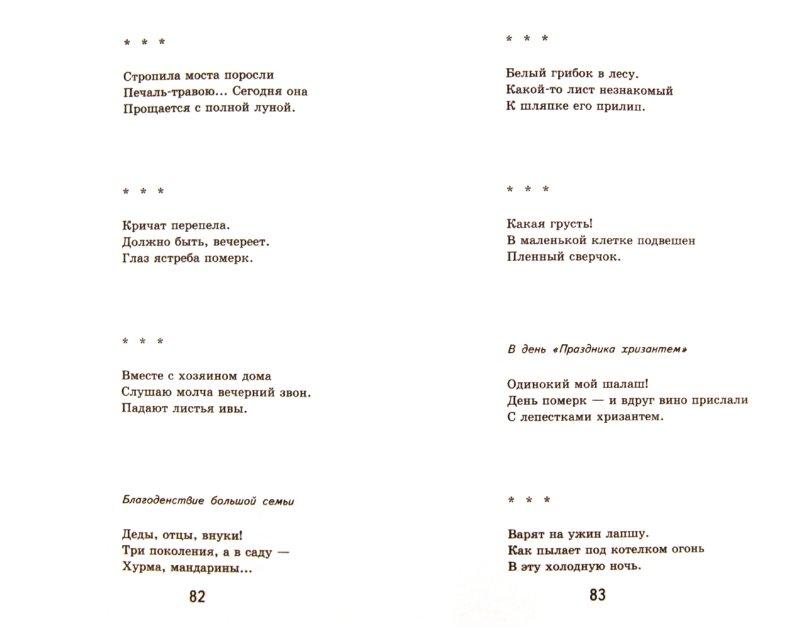 Иллюстрация 1 из 12 для Японская классическая поэзия хокку | Лабиринт - книги. Источник: Лабиринт