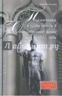 Памятники в честь победы в Отечественной войне 1812 года. Во славу ратных дел