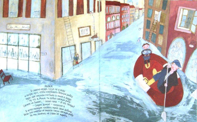 Иллюстрация 1 из 34 для Рыбка для Миши - Геральдина Эльшнер | Лабиринт - книги. Источник: Лабиринт