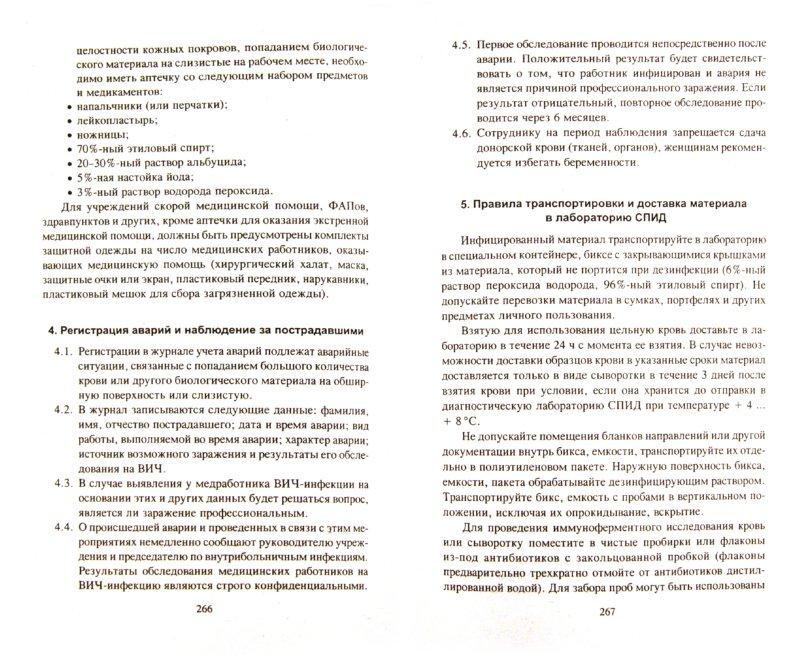 Иллюстрация 1 из 7 для Сестринское дело и манипуляционная техника. Учебно-практическое пособие - Иван Яромич | Лабиринт - книги. Источник: Лабиринт
