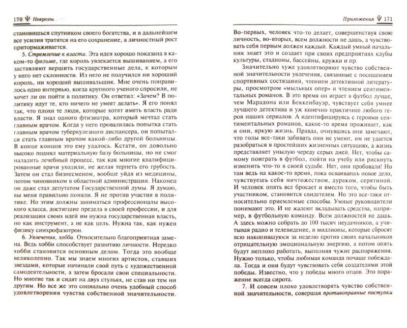 Иллюстрация 1 из 12 для Неврозы: клиника, профилактика и лечение - Михаил Литвак | Лабиринт - книги. Источник: Лабиринт