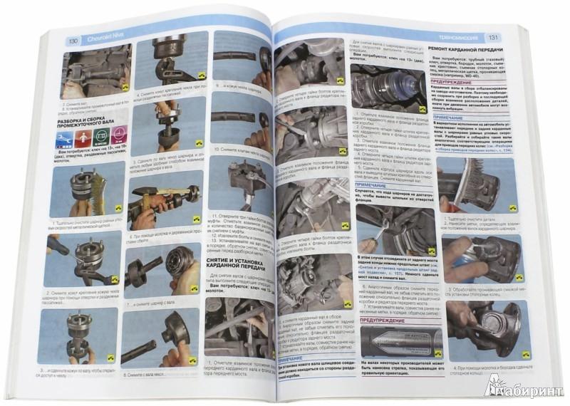 Иллюстрация 1 из 6 для Chevrolet Niva. Руководство по эксплуатации, техническому обслуживанию и ремонту + каталог деталей | Лабиринт - книги. Источник: Лабиринт