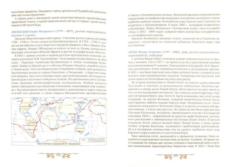 Иллюстрация 1 из 16 для Путешественники и мореплаватели России - Юрий Супруненко | Лабиринт - книги. Источник: Лабиринт