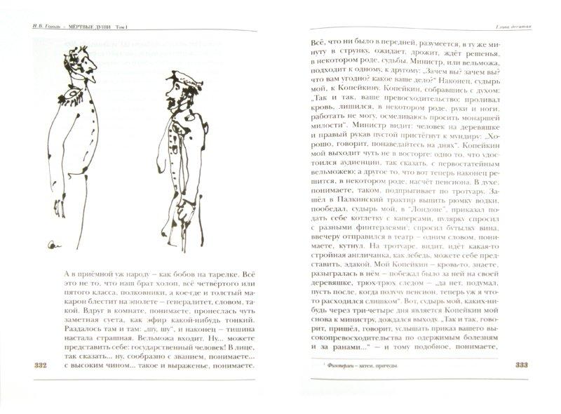Иллюстрация 1 из 16 для Мёртвые души. Том 1, том 2 (ранняя редакция) - Николай Гоголь   Лабиринт - книги. Источник: Лабиринт