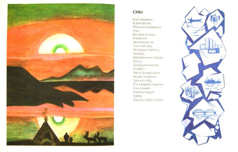 Иллюстрация 1 из 61 для Северное сияние: Рассказы, стихи, сказки о русском Севере | Лабиринт - книги. Источник: Лабиринт