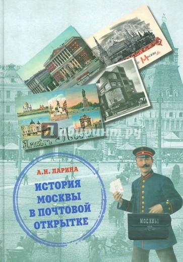 История москвы в почтовой открытке а.н.ларина, днем