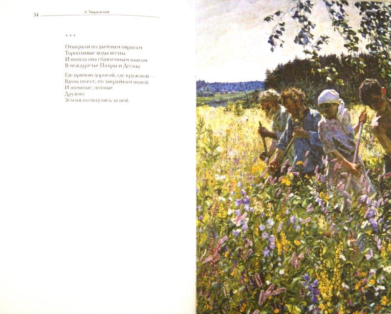 Иллюстрация 1 из 8 для Времена года - Александр Твардовский   Лабиринт - книги. Источник: Лабиринт