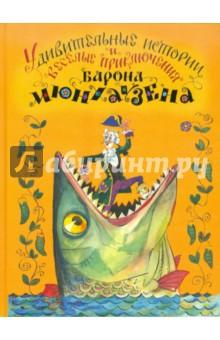Удивительные истории и веселые приключения Барона Мюнхаузена на Земле и Луне, рассказанные им самим